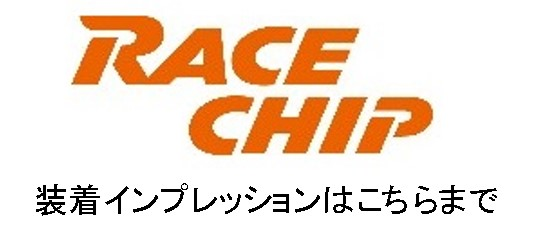 https://racechip-japan.com/images/rcimp.jpg